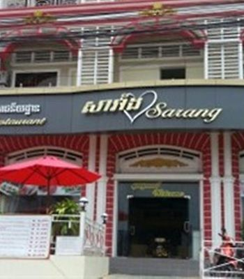 Sarang Guesthouse photos Exterior Hotel information