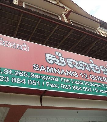 Samnang 12 Guesthouse photos Exterior