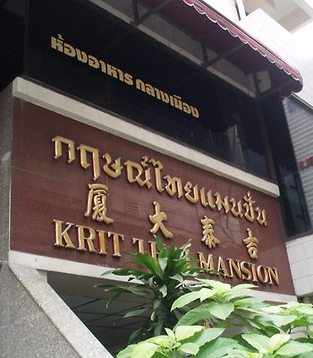 Kritthai Mansion photos Exterior