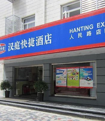 Hanting Renmin Road Branch photos Exterior