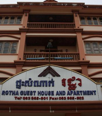 Rotha Guesthouse photos Exterior Hotel information