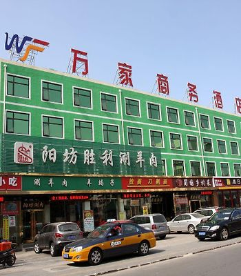 Beijing Wanjia Business Hotel photos Exterior