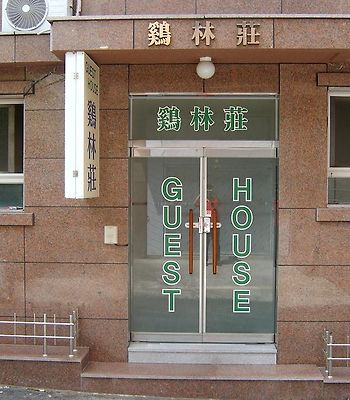 Gyerim Guesthouse photos Exterior Hotel information