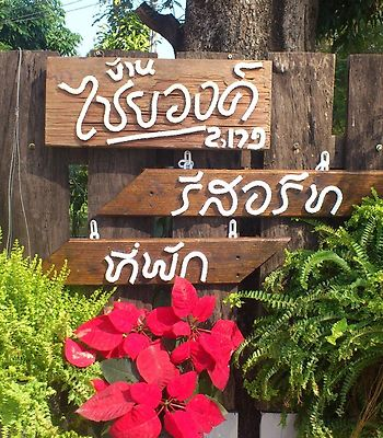 Baan Chaiwong Resort photos Exterior