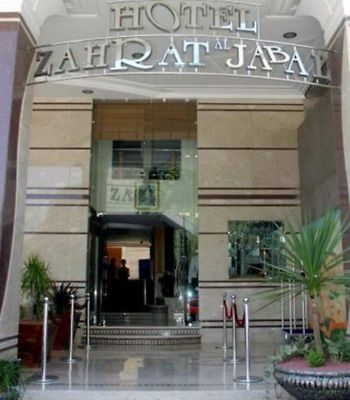 Zahrat Al Jabal photos Exterior