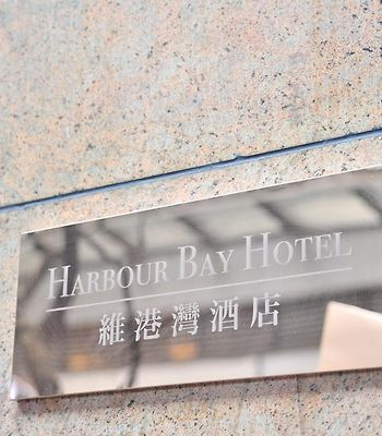 Harbour Bay Hotel photos Exterior Harbour Bay Hotel - formerly One Minden Hotel