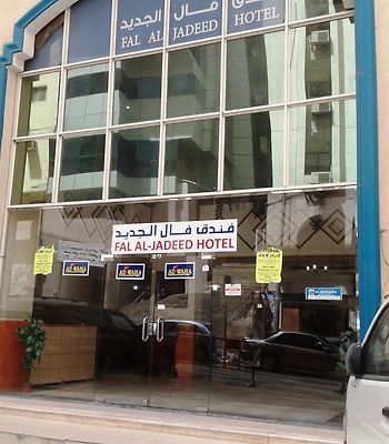 Fal Al Jadeed Hotel photos Exterior