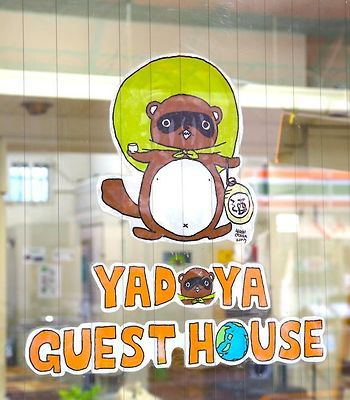Yadoya Guest House For Backpackers photos Exterior Yadoya Guest House Green