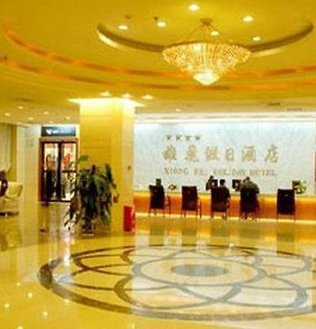 Xiong Fei Holiday Hotel photos Interior