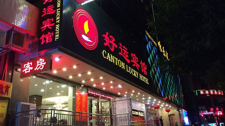 Canton Lucky Hotel photos Exterior