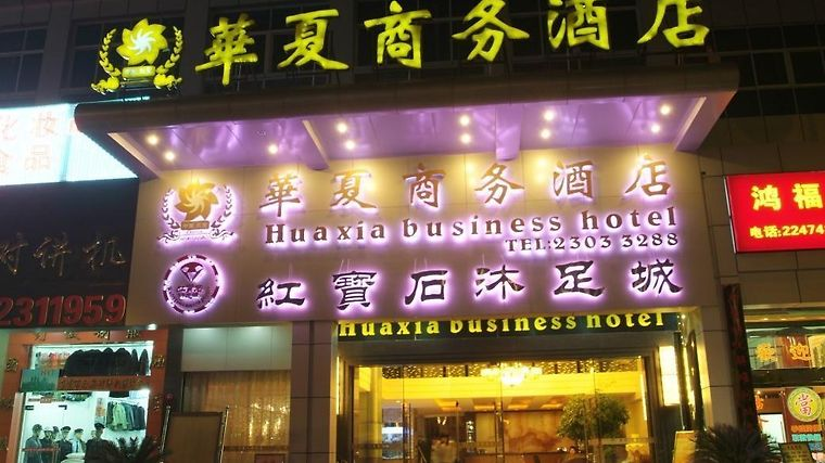 Huaxia Business Hotel photos Exterior