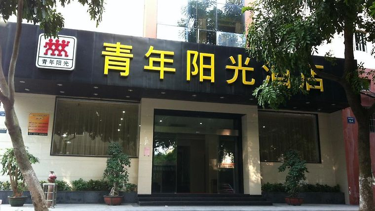 Youth Sunshine Gu Gong Branch Exterior