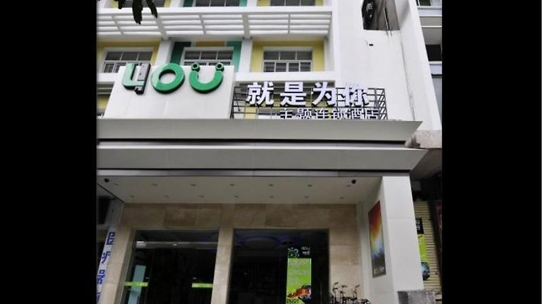 For You Theme Wenling Branch Exterior