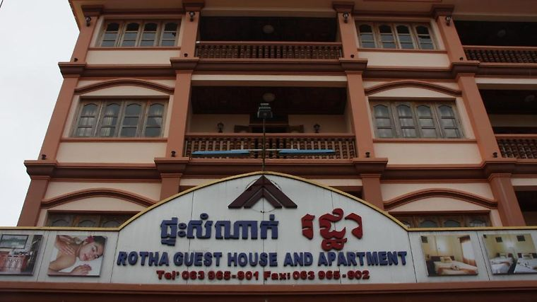 Rotha Guesthouse Exterior Hotel information