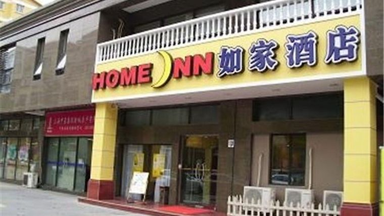 Home Inns Minsheng Road Science And Technology Museum Branch photos Exterior