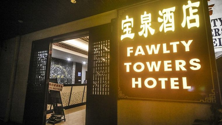 Fawlty Towers Hotel photos Exterior Hotel information