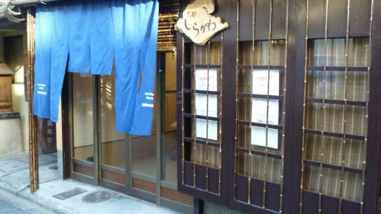 Guesthouse Kyoto Shirakawa photos Exterior