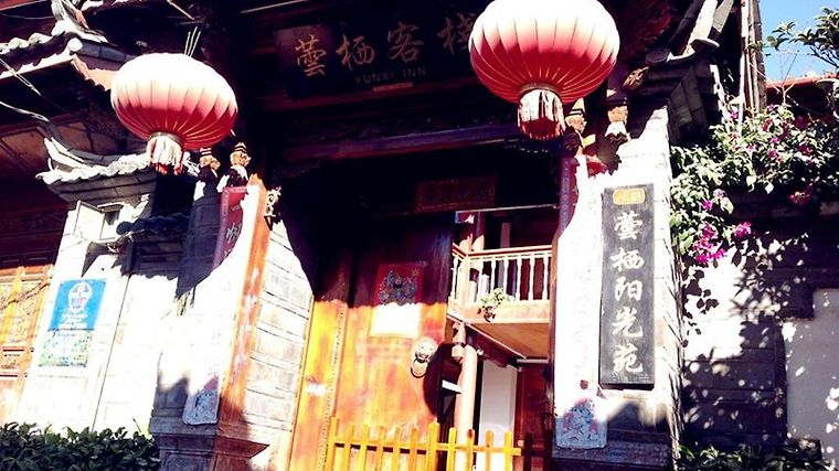Yunxi Inn photos Exterior Hotel information