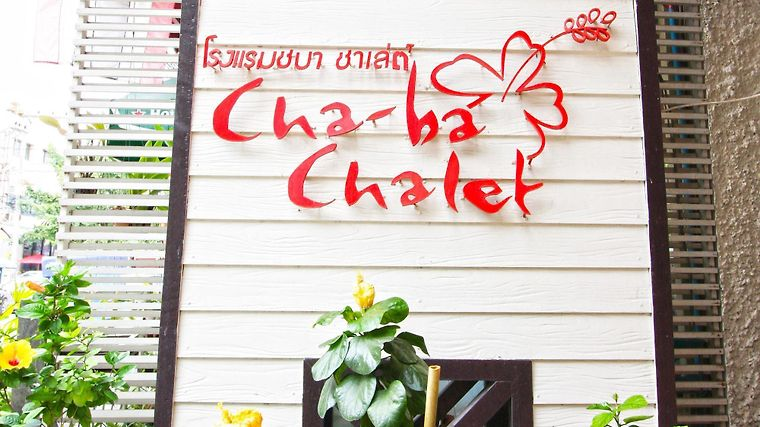 Chaba Chalet Hotel Exterior