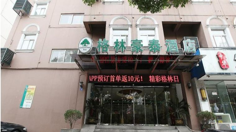 Greentree Inn Xinjiekou Wangfu Avenue Express photos Exterior