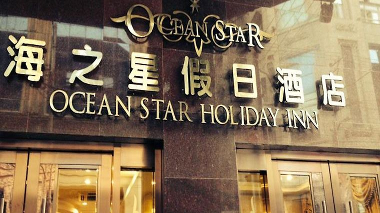 Ocean Star Holiday Inn photos Exterior
