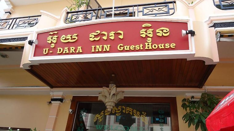 U-Dara Inn Guest House photos Exterior U-Dara Inn Guesthouse