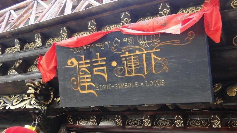 Shangri-La Eight Symbole Lotus Inn Exterior Hotel information