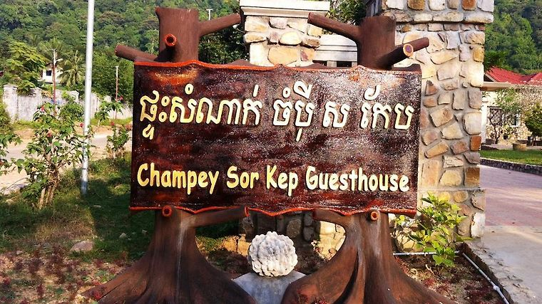 Champeysor Kep Guesthouse And Bungalows Exterior Hotel information