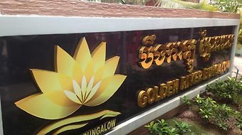 Golden River Bungalows photos Exterior Hotel information