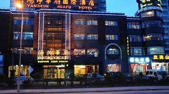 Yangkun Huafu International photos Exterior Hotel information